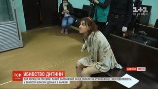 Матір-вбивцю з Харківської області взяли під варту без права на заставу