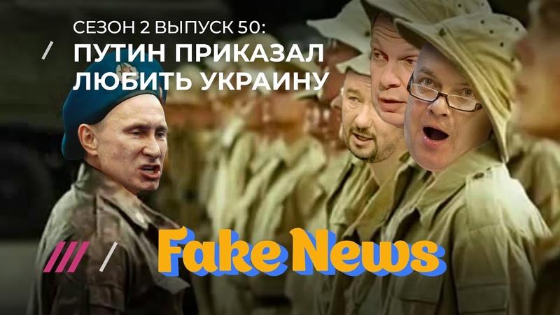 Fake news 50: Фабрика троллей объявила нам войну (и как всегда облажалась)
