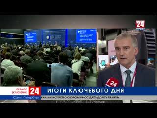 Итоги ключевого дня Питерского международного экономического форума