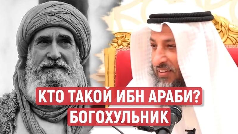 Кто такой Ибн Араби? Еретик. Усман аль-Хамис