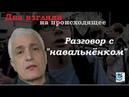 Разговор с последователем Навального Что ИМ надо и за что они борются