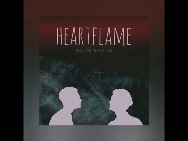 Heart Flame Из Темноты Single 2020