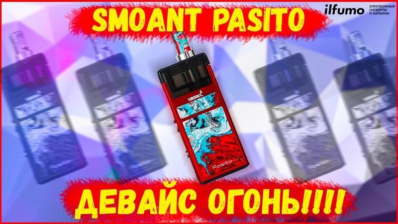 Обзор Smoant Pasito | Это просто ШЕДЕВР! | Отличный набор