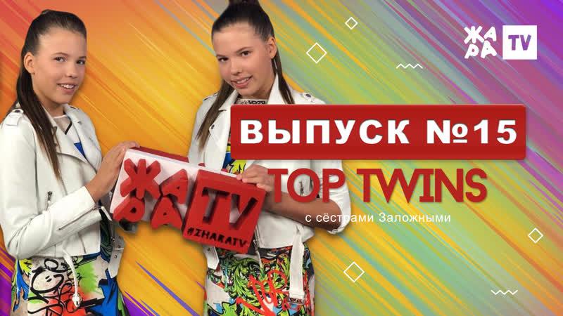 МОЙ ПАПОЧКА РЭПЕР / TOP TWINS