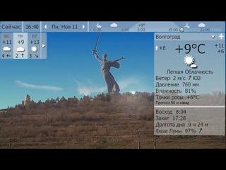 Погода. Волгоград. 10 - 12 ноября 19 г.