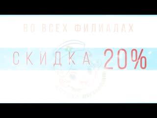 СКИДКА 20% только до 10 марта 2020