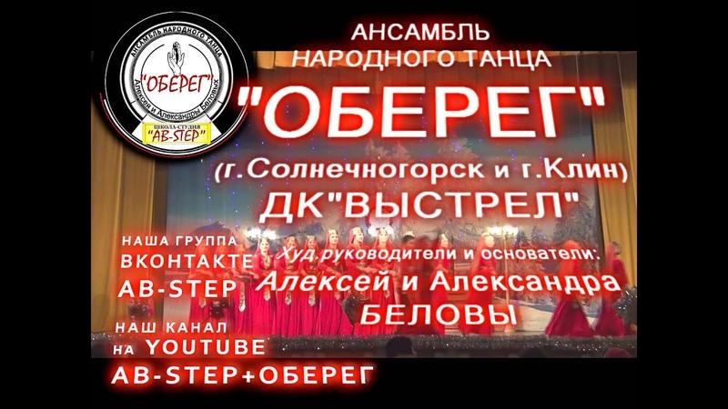 АнсамбльОБЕРЕГ=НОВОГОДНЕЕ ВЫСТУПЛЕНИЕ(Алексей и Александра БЕЛОВЫ)=ДК ВЫСТРЕЛ
