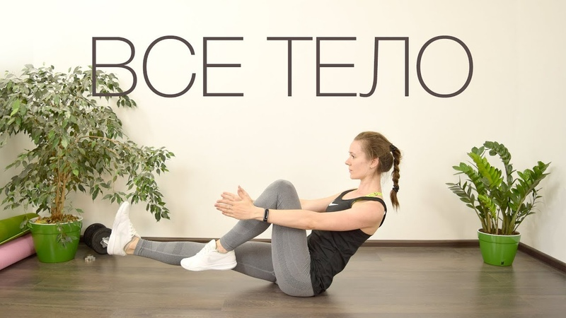 Тренировка на все тело / Full body workout | About fit