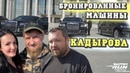Кадыров показал КОРТЕЖ Путина Давидыч SmotraRUN 2020