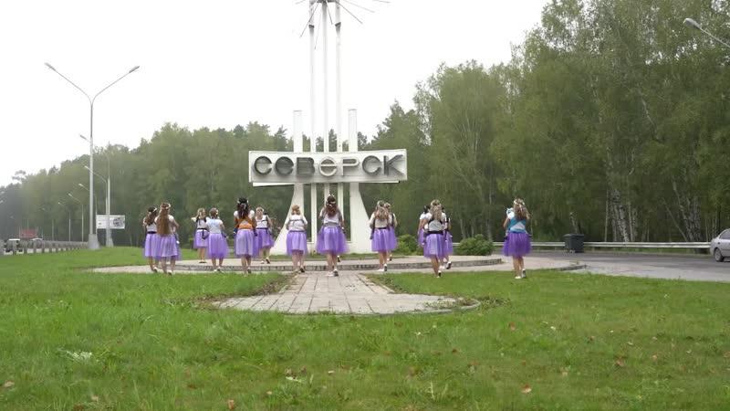 Танцевальный флешмоб Северск .mp4