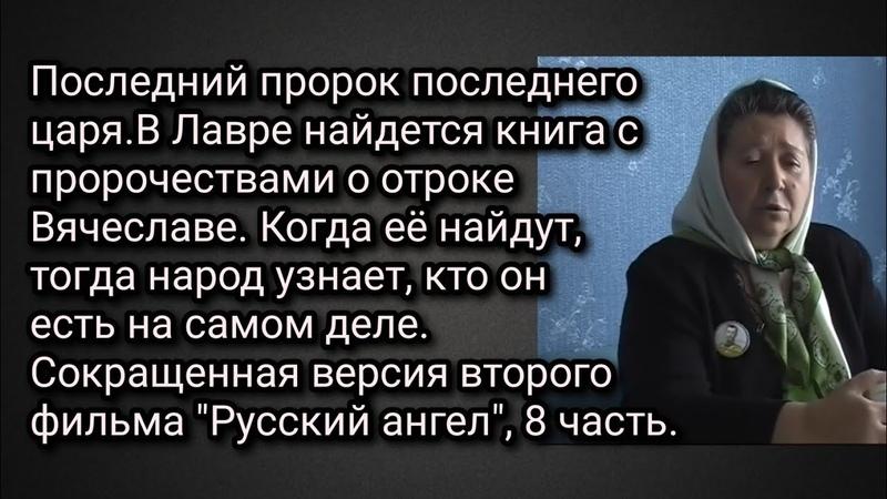 Последний пророк последнего царя Сокращенная версия второго фильма Русский ангел 8 часть