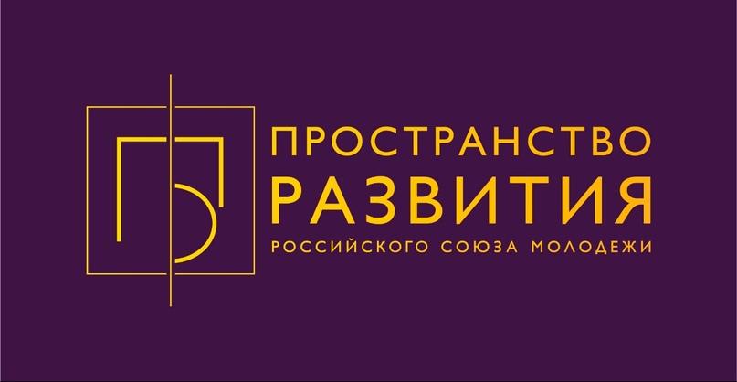 Конкурс молодежных проектов «Пространство развития», изображение №1