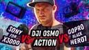 DJI Osmo Action VS GOPRO Hero 7 Black VS Sony X3000 ОБЗОР