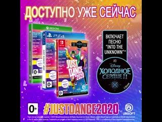 Just Dance 2020  Холодное Сердце 2