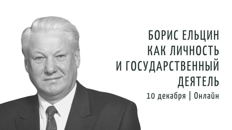 Борис Ельцин как личность и государственный деятель его место в нашей истории в исторической