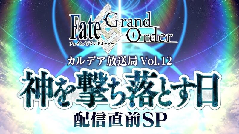 Fate/Grand Order カルデア放送局 Vol.12 神を撃ち落とす日 配信直前SP