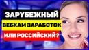 👩🏻Зарубежный вебкам или российский? ☝🏻С кем лучше работать вебкам моделям?