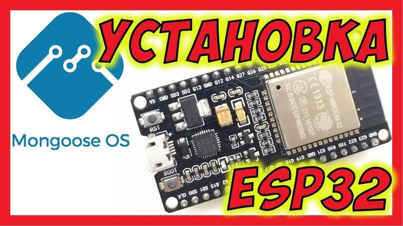 🔴 ESP32 Установка Mongoose OS
