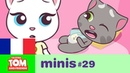Talking Tom and Friends Minis - Tom a besoin d'aide (Épisode 29)