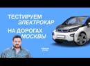 Удобно ли ездить на электромобиле в Москве Тест Афиши Daily