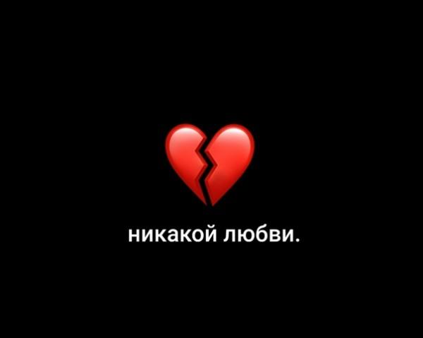 Нет ни какой любви картинки