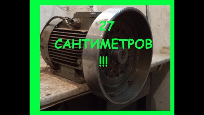 Большой шкив для гриндера 27 сантиметров ролик Large pulley for grinder 27 centimeters roller