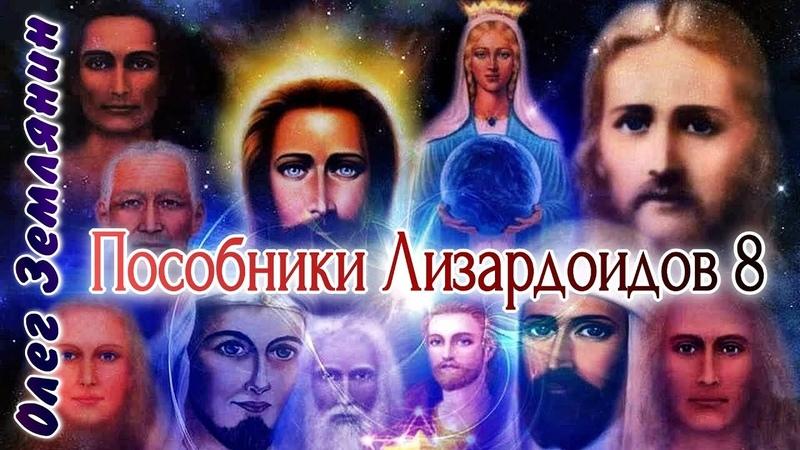 Олег Землянин Пособники Лизардоидов Часть 8