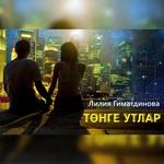 Лилия Гиматдинова - Тонге Утлар
