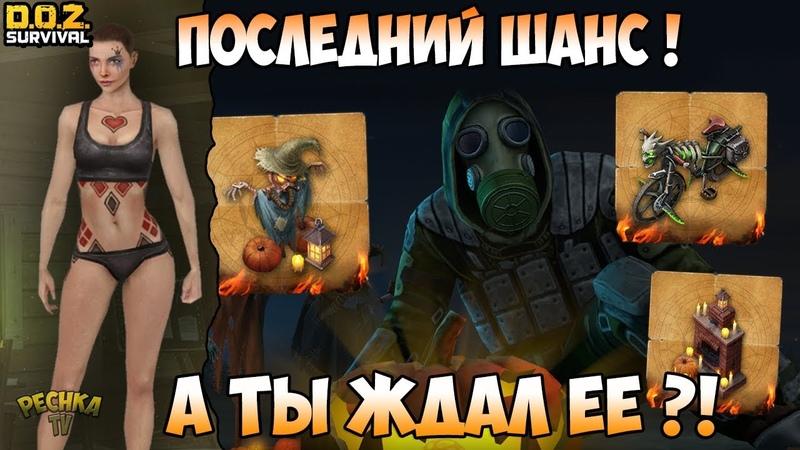 ПОСЛЕДНИЙ ДЕНЬ ХЕЛЛОУИНА ВЕДЬМИН КАМИН И ДУХ НОВОСТИ ОБНОВЫ Dawn of Zombies Survival