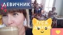 VLOG21 ДЕВИЧНИК ТУСА ДЖУСА ПОСЛЕДНИЙ ЛЕТНИЙ ДЕНЬ