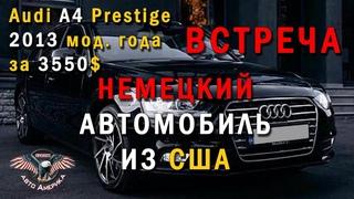 Полноприводный немец из США. СТОИТ или НЕТ? Audi A4 2013 м. года 3550$. Встреча! [авто из США 2020]