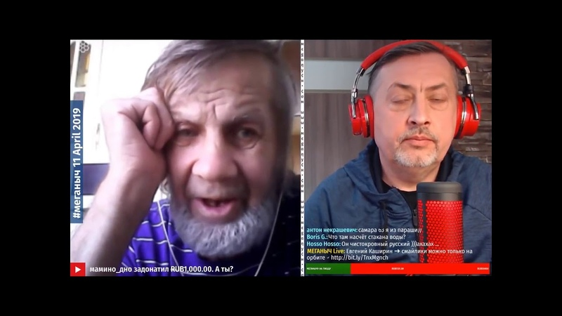 МЕГАНЫЧ СТРИМ 11 04 2019 MEGANYCH COM
