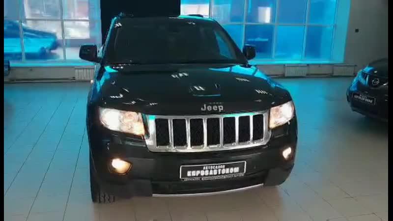 Jeep Grand Cherokee Автосалон КировАвтоКом Автомобили в Кирове