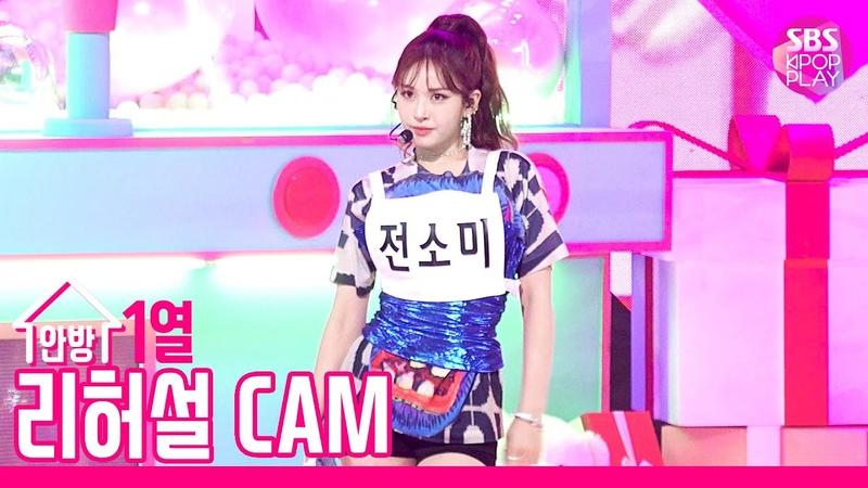 [리허설캠4K] 전소미 'Birthday' 드라이리허설 직캠 (SOMI 'Birthday' Rehearsal cam) @SBS inkigayo_2019.06.16
