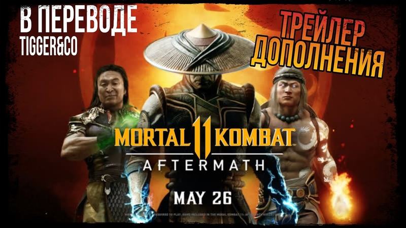MK11 Трейлер истории Последствия ►Official Aftermath Story And Character DLC Trailer►TiggerCo