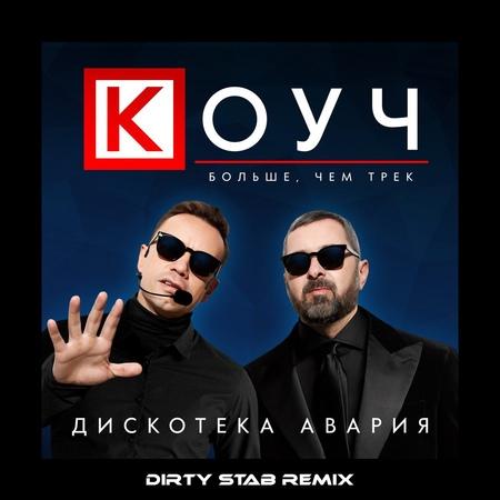 Дискотека Авария - КОУЧ (Dirty Stab Remix)