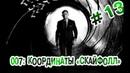 RAP Кинообзор - 007 Координаты Скайфолл SKYFALL