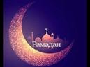 Рамазан моц! щварасе щвараб талих! (къиса)