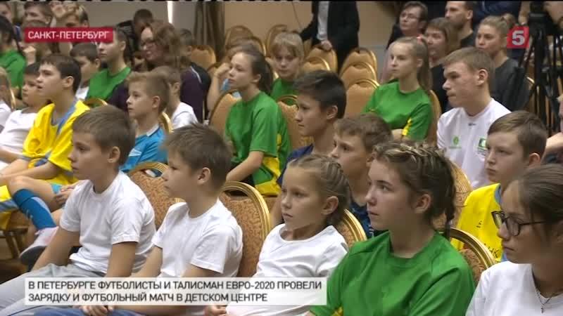 Футболисты вместе с талисманом Евро-2020 провели футбольный матч в детском центре в Петербурге