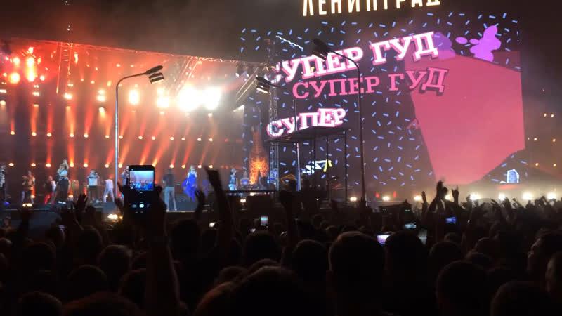 Ленинград! Зенит Арена. Супер Гуд
