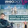 Журнал Infoskop