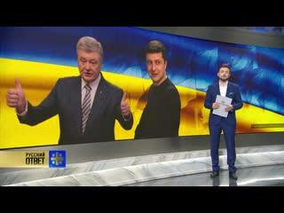 Грустные и веселые клоуны: чем закончится второй тур украинских выборов