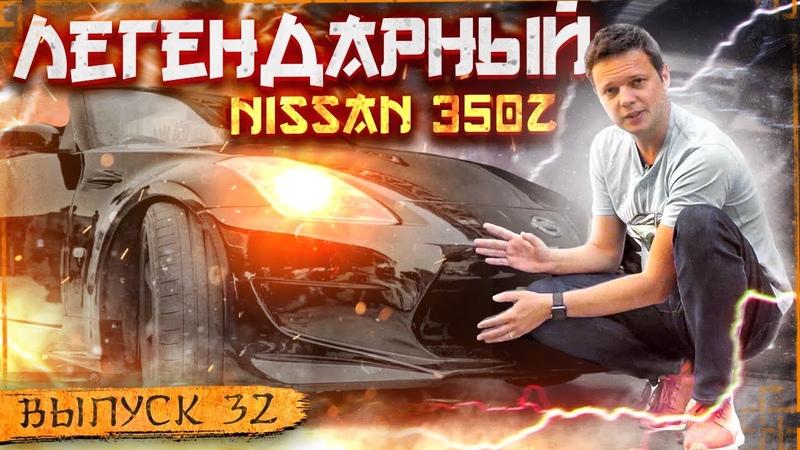 Машина два в одном! Дрифт и спорткар - Обзор АВТО Nissan 350Z.