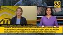 Наши Новости ОНТ: Прямое включение из ИЦ Центризбиркома | Провокации на выборах | Клятва гимназистов