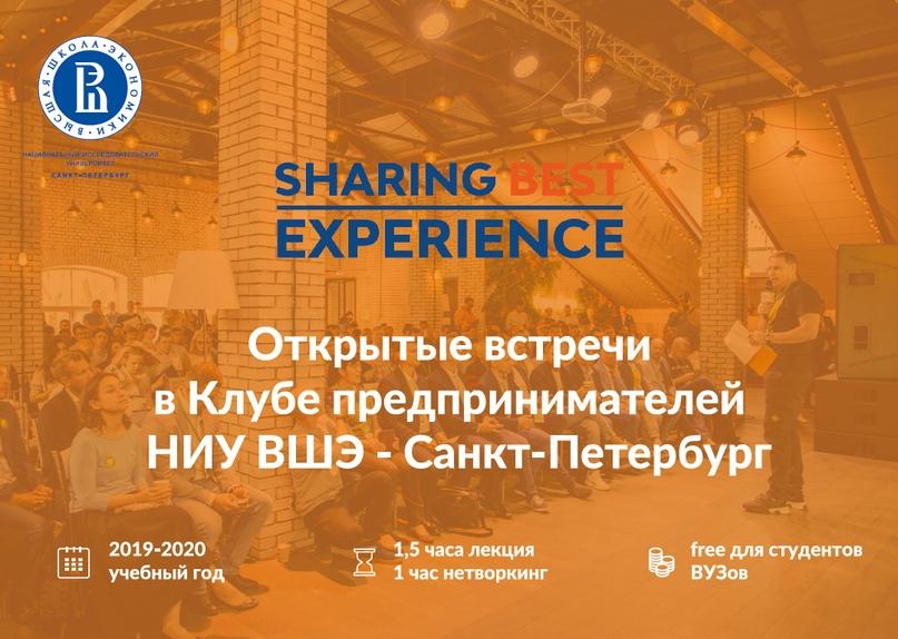 Sharing Best Experience. По следам успешных предпринимателей, изображение №1
