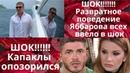 ❤️🍓ДОМ2 ЭФИР 2 октября 2019❤️🍓Развратное поведение Яббарова всех ввело в шок Новости дом 2 на 6