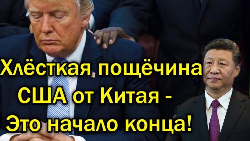 Это начало конца Америки Хлёсткая пощёчина США от Китая