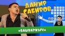 Данир Сабиров «Башваткыч» ͡° ͜ʖ ͡° 2 СЕЗОН