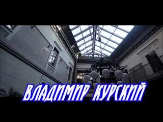 ВЛАДИМИР КУРСКИЙ-МОН АМУР