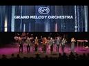 Grand Melody Orchestra Сольный концерт в Московском международном Доме Музыки
